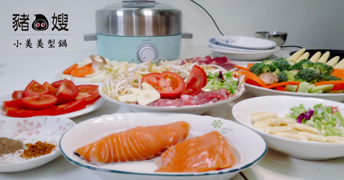 │開箱│小美美型鍋。給你海陸雙拼款待家人。中西式一鍋搞定。在家聚會也很享受