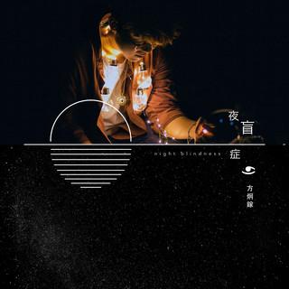 夜盲癥 (伴奏)-歌詞-方炯鎵|MyMusic 懂你想聽的