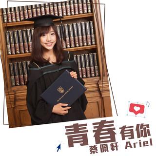 青春有你-歌詞-蔡佩軒 (Ariel Tsai)|MyMusic 懂你想聽的