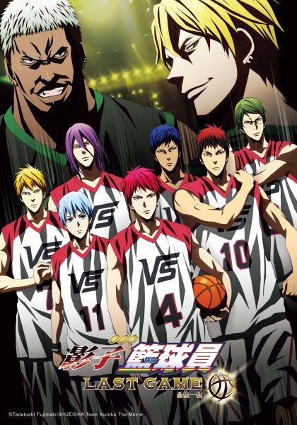 電影版影子籃球員 LAST GAME - 闔家觀賞 - 電影線上看 - myVideo | 陪你每一刻