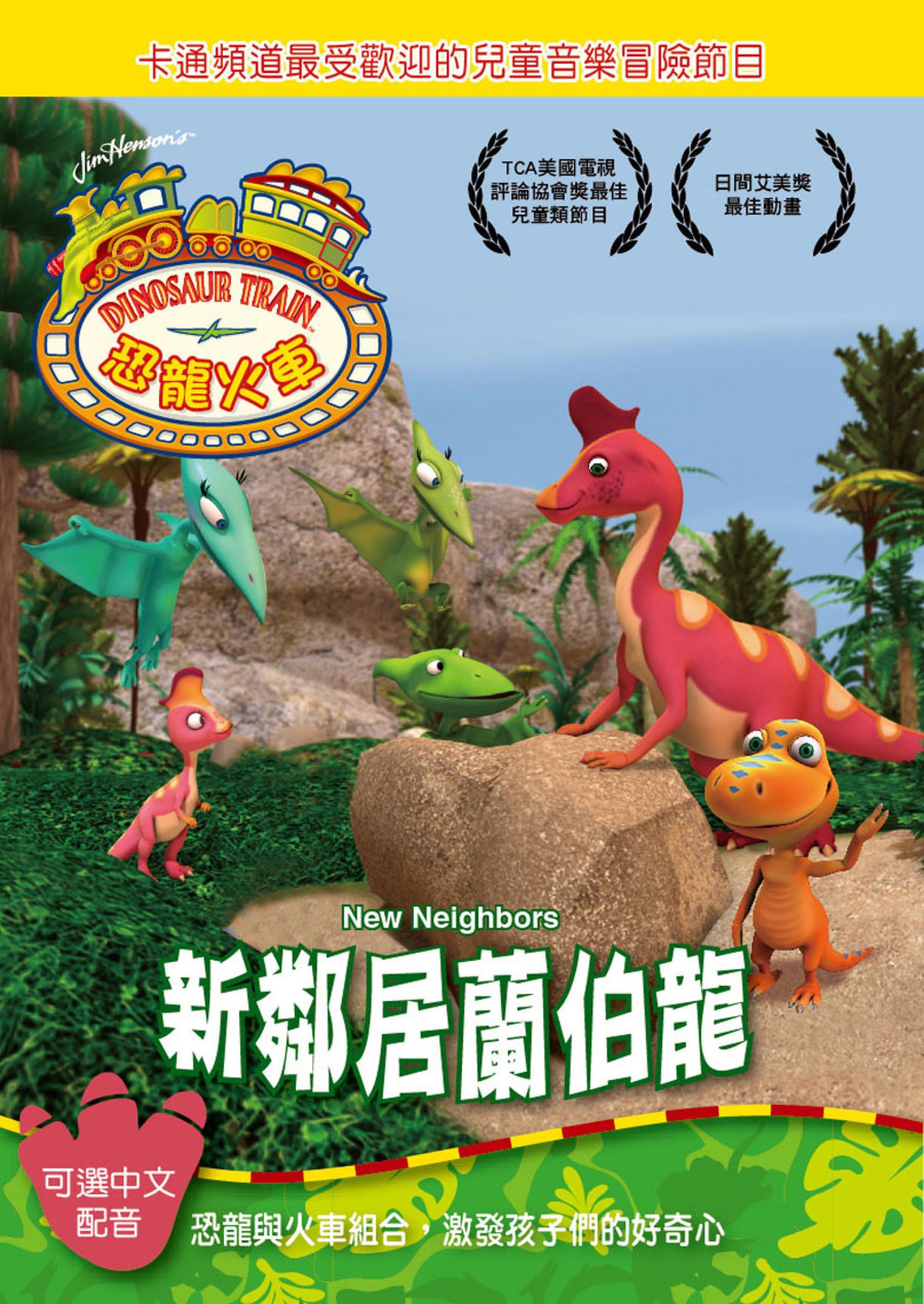 恐龍火車 新鄰居蘭伯龍 - 幼兒卡通 - 幼兒線上看 - myVideo | 陪你每一刻