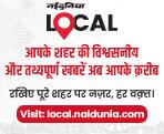 NaiDunia Local