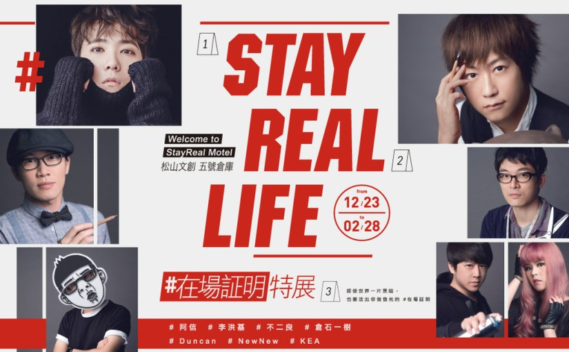 STAY REAL LIFE #在場証明特展 | 展覽訊息