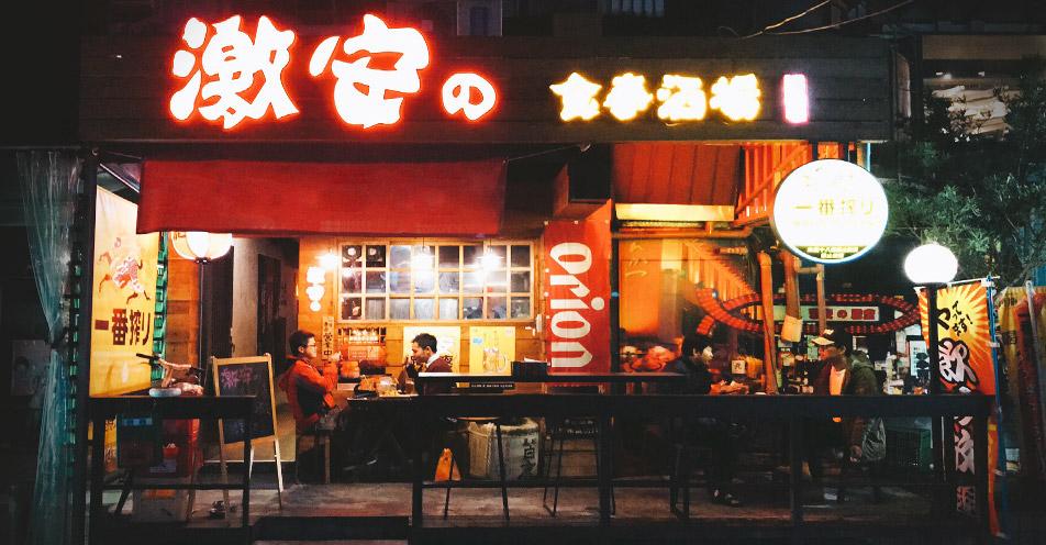 激安の食事酒場 | 台北東區平價居酒屋 啤酒放題喝到飽!