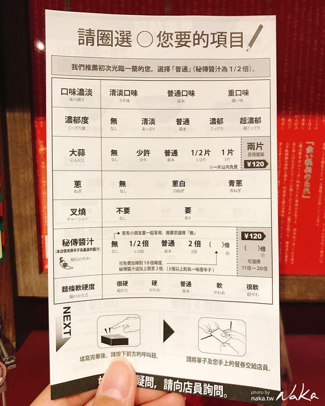 一蘭拉麵-池袋店點餐用紙(2017)