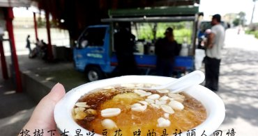 彰化社頭》無名大樹下豆花攤車,吃的是社頭人回憶,傳承二代古早味豆花