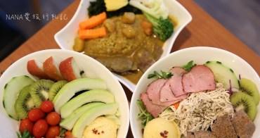 南投草屯》不只是沙拉 輕食專賣店(草屯店)百元有找,超大份量沙拉,超狂牛小排,咖哩飯也好吃