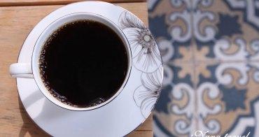 嘉義咖啡店》花磚咖啡 淺嚐館。復古味花磚咖啡店,平價手沖黑咖啡,網美IG打卡點