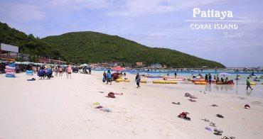 泰國芭達雅景點》小珊瑚島/格蘭島。大灣岩沙灘(Tawaen Beach)原來是夏天,海灘比基尼,水上活動