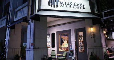 MT49 CAFE' 芒果樹49號咖啡店菜單