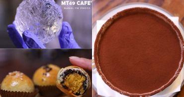 台中北屯》MT49 CAFE'芒果樹49號咖啡店。新作品光臘樹花蜜醋宛如喝著浪花,迷你蛋黃酥配咖啡超絕配,手鑿冰球秀