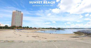 沖繩景點》北谷公園日落海灘。美國村必訪沙灘,海天一色欣賞日落,玩水好去處