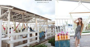 沖繩瀨長島》Hammock Cafe La Isla。白希臘建築,網美打卡手工編織的瑪雅吊床咖啡店