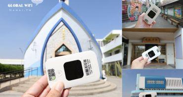 國內上網新選擇! 外國人士來台灣租WiFi無限流量吃到飽/不需綁約短租、長租也能享有吃到飽