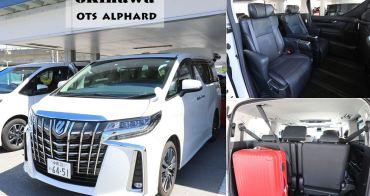 沖繩租車》OTS租車 Premium7人座(ALPHARD),6個人+6個行李箱該選擇哪一台車