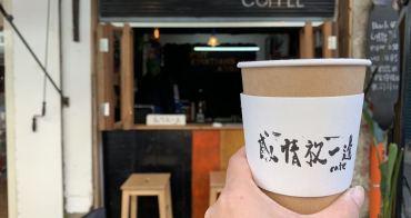 彰化市》感情放一邊CAFE。文青們的秘密基地,老木拼貼風,休憩角落咖啡小店