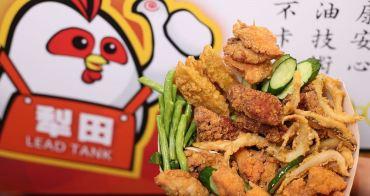 彰化員林》犁田鹹酥雞(員林育英店)。來自埔里的鹹酥雞,隱藏版豬蹄花,排骨酥,許願骨,水晶魚犁田才有