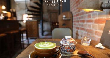 彰化鹿港》Fang Kofi凡咖啡。低調神祕的百年紅磚老屋咖啡館,居然咖啡和油飯結合