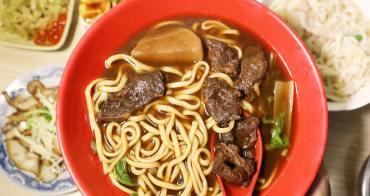 彰化大村》珍香牛肉麵。學生愛這一味,便宜又大碗牛肉麵只要70元,只開平日午晚餐