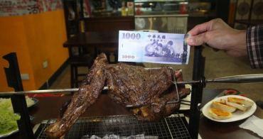 【台中北區美食】京味兒 炭烤羊腿❤巷弄隱藏版的巨大碳烤小羔羊腿,比千元鈔票還大,老北京胡同的家鄉菜。台中美食/台中北區餐廳/ 京味兒