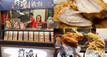 【彰化市.員林美食】炸魂雞排。騎樓下雞排店 N訪必買傳統酥皮雞排+現代脆皮雞排,大推超厚雞排,咬一口雞排在冒汗超Juicy。一咬就噴汁的爆漿湯圓。