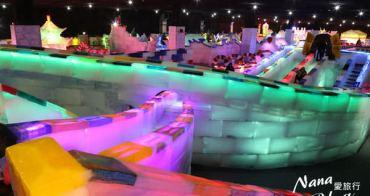 【台中烏日旅遊景點】正宗哈爾濱冰燈50週年特展歡樂冰雪城堡❤不必出國在台中就可以體驗零下18度冰燈王國。台中親子旅遊/台中烏日景點(讀者優惠送免費入場門票)