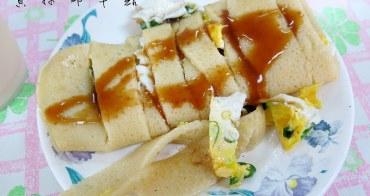 【員林早午餐】員林邱早餐店-蛋餅最好吃,員林最狂早餐店,內行人排隊小吃,邱豆漿手工蛋餅必吃