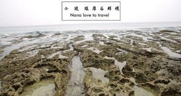 屏東小琉球》厚石群礁。環島公路打卡地標,明信片般美景,珊瑚裙礁海岸線