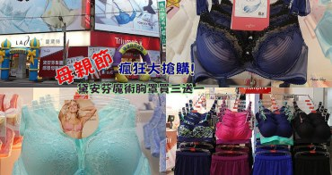 【彰化員林】員林芝瑩專門店「黛安芬、蕾黛絲」幸福女人節感恩母親節內衣特賣會超值大搶購!