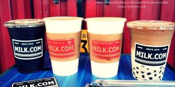 【美食♔台南中西區】奶控·milk.com。輕工業風格設計~臉書、IG打卡好所在!愛喝茶或是鮮奶茶朋友,是不能錯過的奶控店