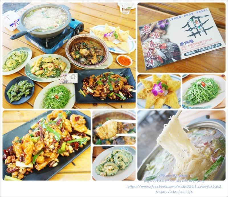 【美食♔台南中西區】老恆春海產店。「聚餐好所在」結合中式、台式、日式料理~眾多海產不同料理方式,滿足你的味蕾。鄰近國華商圈、神農街、海安藝術街、花園夜市