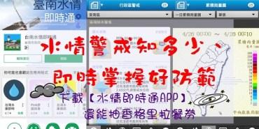 【生活】台南人注意囉!梅雨季即將到來~下載《臺南水情即時通APP》,就可知台南地區水情警戒和即時掌握好防範!另可抽香格里拉餐券