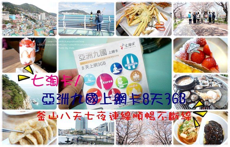 【旅遊✈KOREA】《韓國上網卡》七淘卡〃亞洲多國4G上網卡8天3GB吃到飽。我在釜山八天七夜臉書/IG/傳影片打卡熱線不間斷