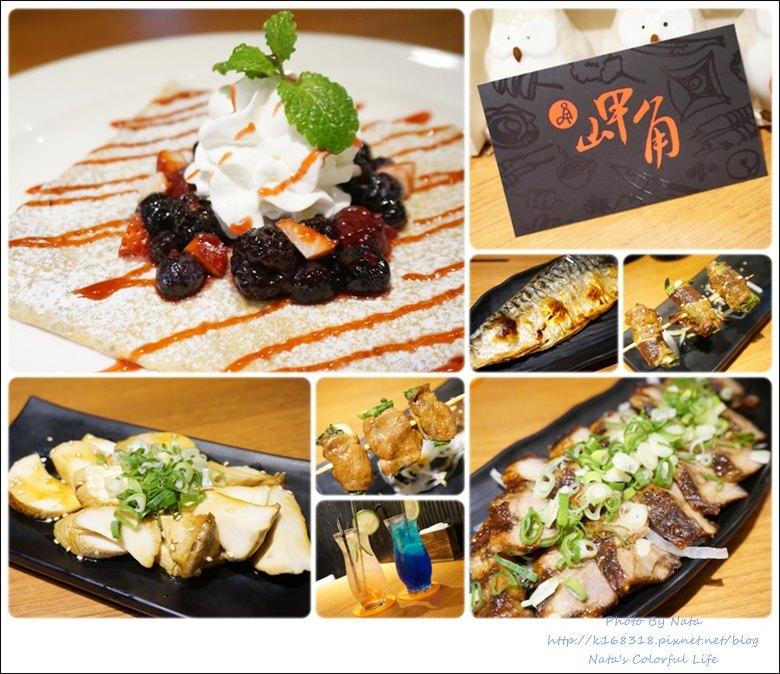 【美食♔台南中西區】岬角 薄餅咖啡、燒烤居酒、飛鏢吧。餐點有甜有鹹兼多樣化選擇!輕鬆小酌一番~必點女生愛的法式甜鹹薄餅。鄰近赤崁樓商圈、神農街