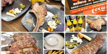 【美食♔台南東區】哞王原味炭烤牛排。堅持不使用重組肉、100%原塊肉更好吃~愛吃肉朋友絕對會喜歡。鄰近台南車站、成功大學、成大商圈