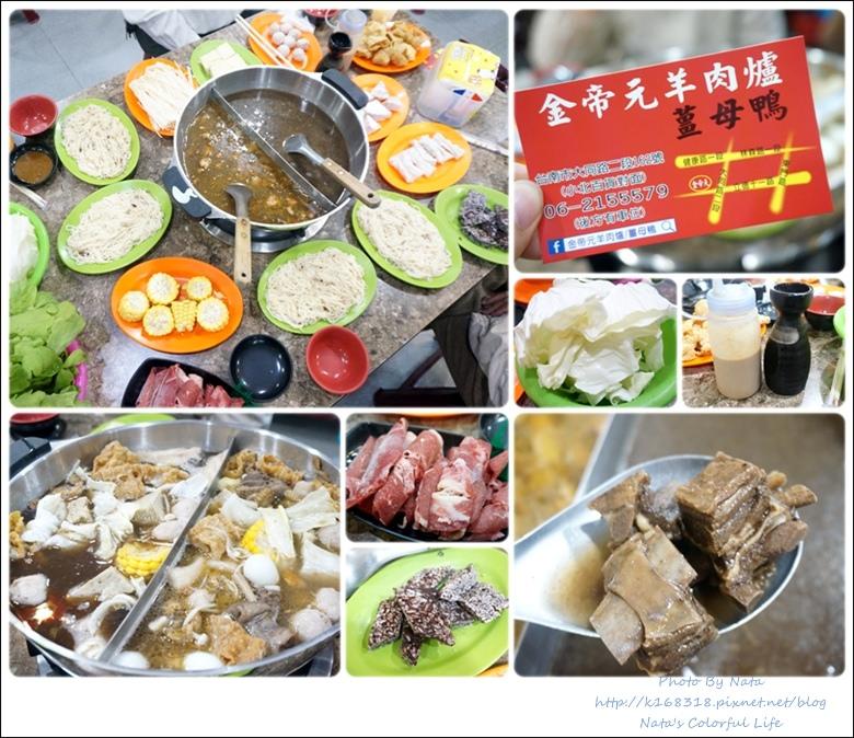 【美食♔台南南區】金帝元薑母鴨羊肉爐。「聚餐好所在」天冷吃鍋好時機!羊肉薑母一鍋兩吃雙享受、暖呼呼臉紅紅,過個寒冷的冬天