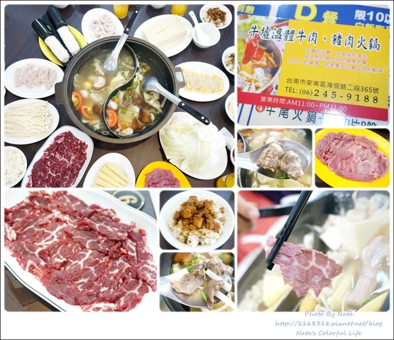 【美食♔台南安南區】牛墟牛肉火鍋店。「聚餐好所在」天冷吃鍋好時機!『套餐系列新上市!』不吃牛有口福囉~有提供豬肉鍋、新鮮溫體牛豬肉,吃得到新鮮感
