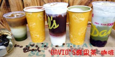 【美食♔台南東區】david's鮮果茶&咖啡。新品上市!「抹茶當道」日式抹茶拿鐵、抹茶拿鐵咖啡,還有「冬天限定款」桂圓紅棗茶,溫暖過冬天