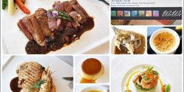 《愛評體驗團》【美食♔台南中西區】WiWe 威葳義法餐廳。「長輩聚餐好所在」用心看得見~繼續下一個10年吧!餐點頗有創新和多樣化不會讓人吃到煩膩。鄰近海安路商圈、新光三越新天地