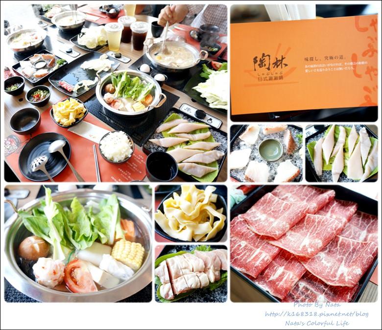 【美食♔台南中西區】陶林日式涮涮鍋(台南永華店)。「聚餐好所在」無時無刻就是要吃鍋!來自高雄連鎖火鍋店~鍋物選擇多樣化,愛吃鍋的朋友來嚐鮮吧