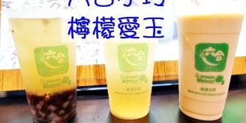 【美食♔台南中西區】六合小玲檸檬愛玉冰(台南西門店)。古早味飲品!純手工製作~新鮮現擠的檸檬汁和愛玉~讓人酸的很過癮又解渴阿