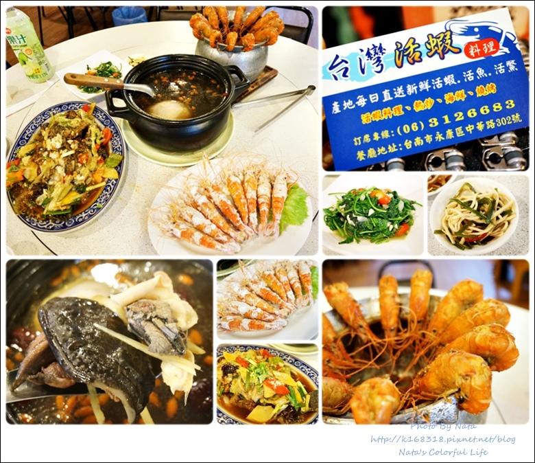 【巷弄X臺南】永康區《台灣活蝦料理餐廳》「聚餐好所在」每日直送新鮮海鮮!活蝦料理、燒烤、海鮮、熱炒,特別是雞仔豬肚鱉♥有著健康養生和女生愛的膠原蛋白