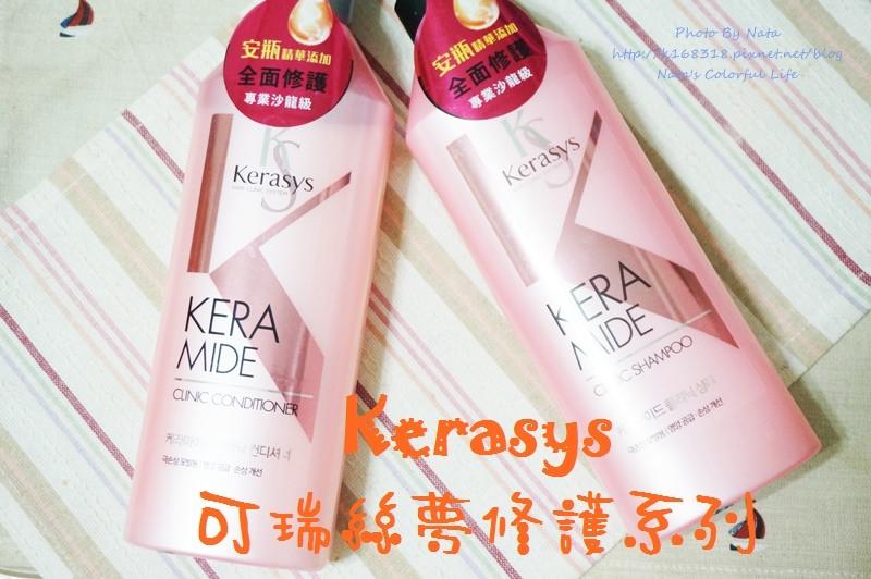 【髮品】Kerasys 可瑞絲珂夢修護系列-韓國進口洗護髮品♥適合給經常染燙後損的朋友
