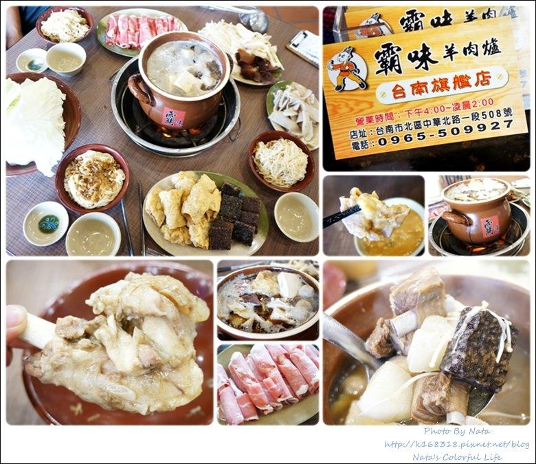 【美食♔台南北區】霸味羊肉爐(台南旗艦店)。「聚餐好所在」微涼天氣好時機!用炭火熬煮羊肉爐,湯頭獨特清甜味免費續加~溫暖你的胃
