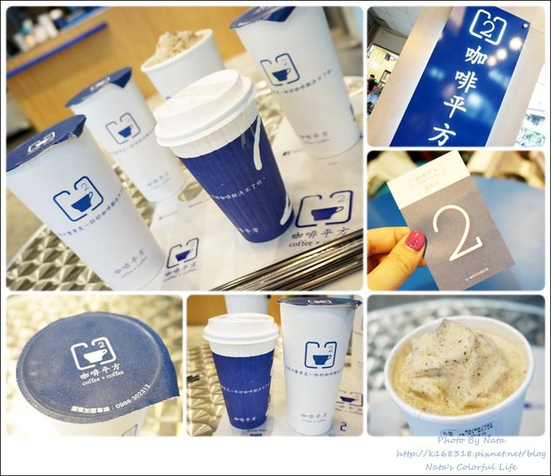 【美食♔台南東區】咖啡平方coffee× coffee 隨行吧(台南東安店)。Good Morning!上班就喝一杯咖啡來當作一天的開始吧~