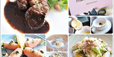 【美食♔台南安平區】瑪莉洋房 Marie's House。新菜單上市囉!古典中帶有大都會現代感,有著新美式料理和朋友一起share吧。鄰近市政府、生活美學館、安平老街