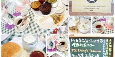 【美食♔台南中西區】Daisy's Tearoom。午後悠閒時光。完全純手工~堅持英式風格口味,正統英式下午茶登場!