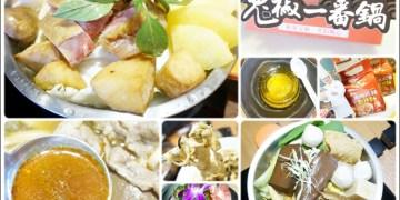【美食♔台南東區】鬼椒一番鍋ONI HOT POT(台南東門店)。挑戰你的味蕾對鬼椒程度!個人小火鍋多重選擇,聚餐好所在~