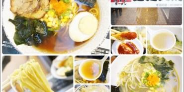 【美食♔台南東區】喜多方拉麵食堂。平價拉麵又多一間!便宜又大碗且有送麵到府,眾多口味拉麵有分湯和乾拌,很有飽足感♥