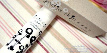 【保養】indie skin 肌膚獨立〃自在潤澤凝乳。潤澤與肌膚防禦力!成熟的香氣與韻味,釋放肌膚壓力